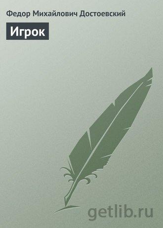 Книга Федор Достоевский - Игрок