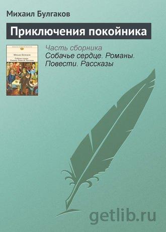 Книга Михаил Булгаков - Приключения покойника