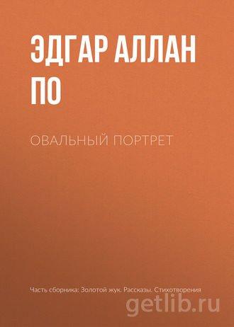 Книга Эдгар Аллан По - Овальный портрет