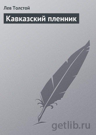 Книга Лев Толстой - Кавказский пленник