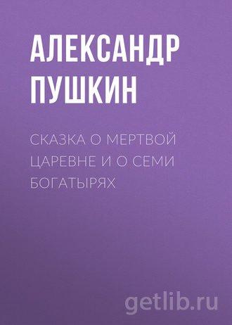 Книга Александр Пушкин - Сказка о мертвой царевне и о семи богатырях