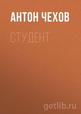 Книга Антон Чехов - Студент