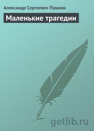 Книга Александр Пушкин - Маленькие трагедии