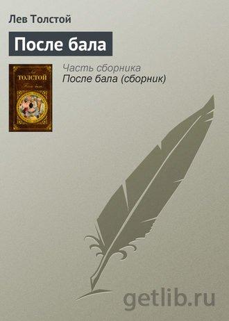Книга Лев Толстой - После бала