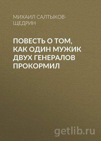 Книга Михаил Салтыков-Щедрин - Повесть о том, как один мужик двух генералов прокормил