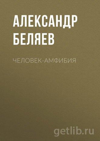 Книга Александр Беляев - Человек-амфибия