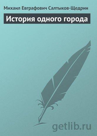 Книга Михаил Салтыков-Щедрин - История одного города