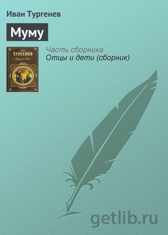 Книга Иван Тургенев - Муму