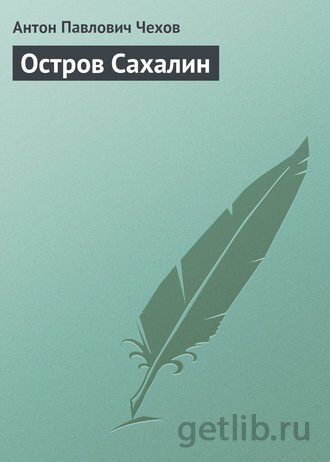 Книга Антон Чехов - Остров Сахалин