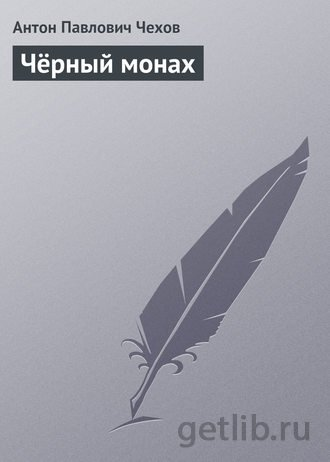 Антон Чехов - Чёрный монах