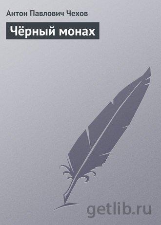 Книга Антон Чехов - Чёрный монах
