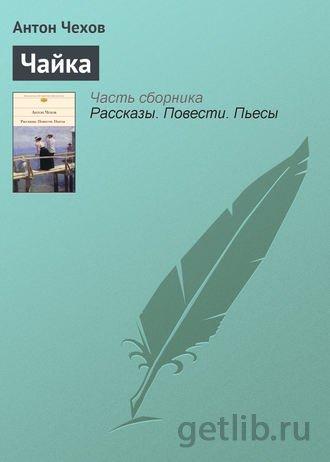 Книга Антон Чехов - Чайка