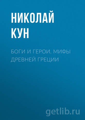 Книга Николай Кун - Боги и герои. Мифы Древней Греции