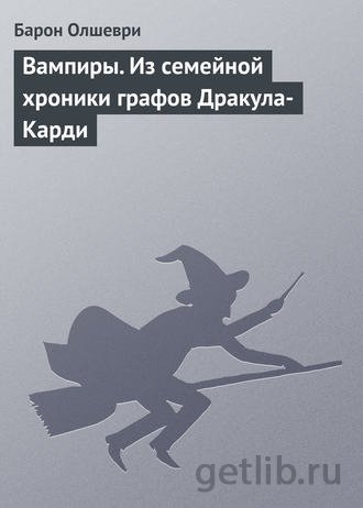 Книга Барон Олшеври - Вампиры. Из семейной хроники графов Дракула-Карди