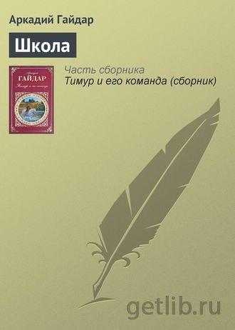Аркадий Гайдар - Школа