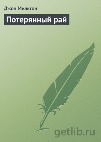 Книга Джон Мильтон - Потерянный рай