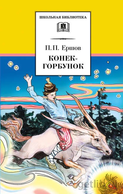 Книга Пётр Ершов - Конёк-горбунок
