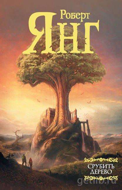 Книга Роберт Янг - Срубить Дерево