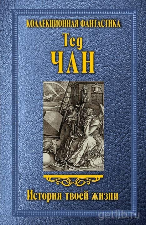 Книга Тед Чан - История твоей жизни