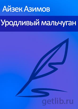 Айзек Азимов - Уродливый мальчуган