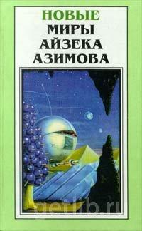 Айзек Азимов - Мёртвое прошлое