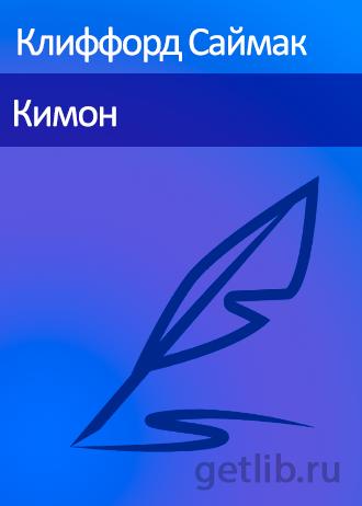Книга Клиффорд Саймак - Кимон