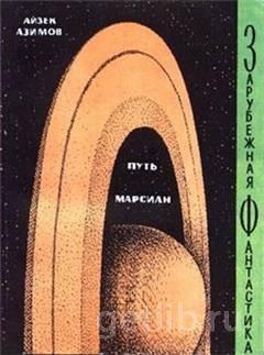 Книга Айзек Азимов - Путь марсиан