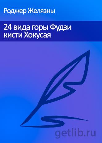 Книга Роджер Желязны - 24 вида горы Фудзи кисти Хокусая