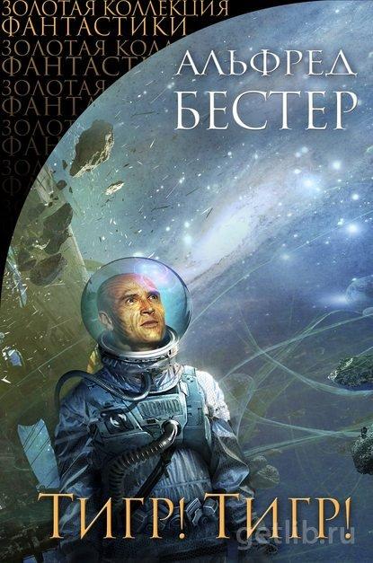 Книга Альфред Бестер - Тигр! Тигр! (сборник)