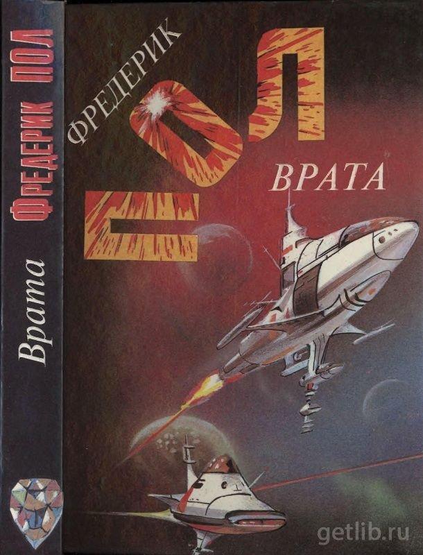 Книга Фредерик Пол - Врата