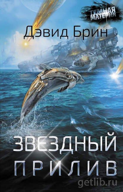 Дэвид Брин - Звездный прилив