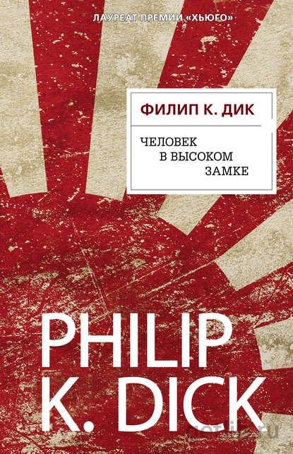 Книга Филип Киндред Дик - Человек в Высоком замке