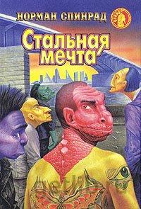 Книга Норман Спинрад - Стальная мечта