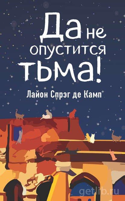Книга Лайон Спрэг де Камп - Да не опустится тьма!