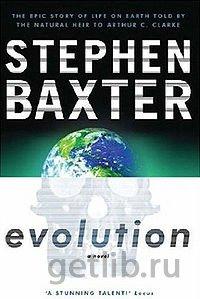 Книга Стивен Бакстер - Эволюция