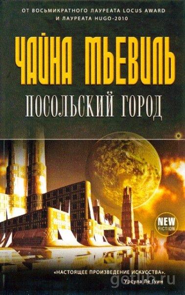 Книга Чайна Мьевиль - Посольский город