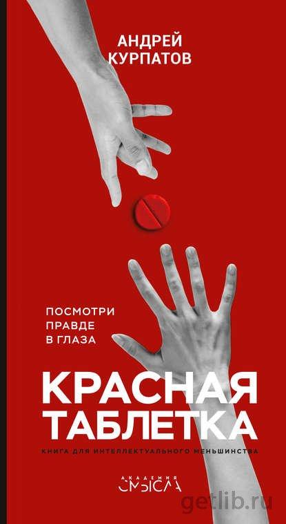 Книга Андрей Курпатов - Красная таблетка. Посмотри правде в глаза!