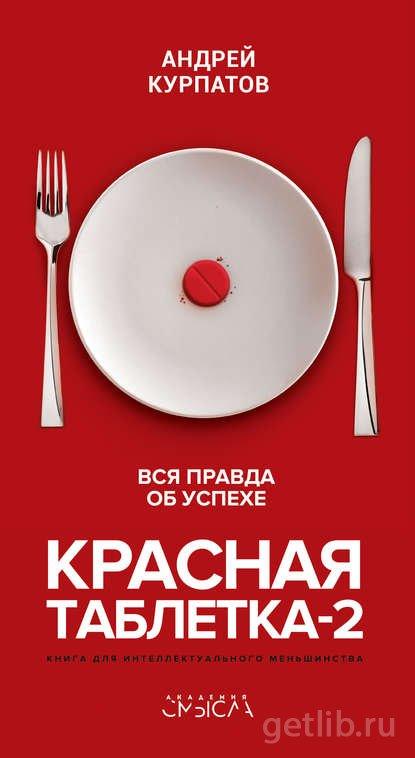 Книга Андрей Курпатов - Красная таблетка-2. Вся правда об успехе