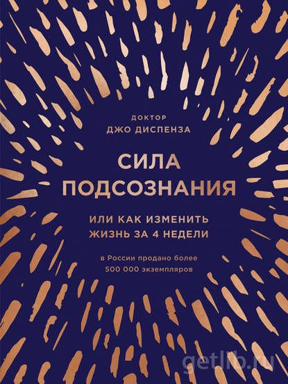 Книга Джо Диспенза - Сила подсознания, или Как изменить жизнь за 4 недели