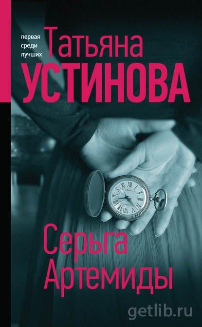 Книга Татьяна Устинова - Серьга Артемиды