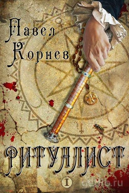 Книга Павел Корнев - Ритуалист. Том 1