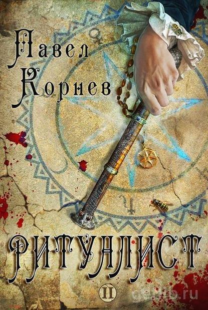 Книга Павел Корнев - Ритуалист. Том 2