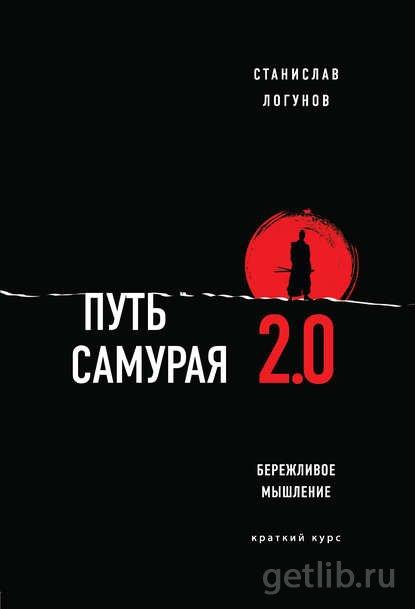 Книга Станислав Логунов - Путь самурая 2.0. Бережливое мышление