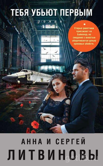 Книга Анна и Сергей Литвиновы - Тебя убьют первым