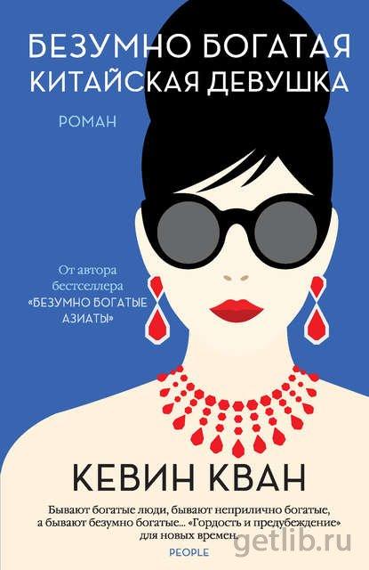 Книга Кевин Кван - Безумно богатая китайская девушка