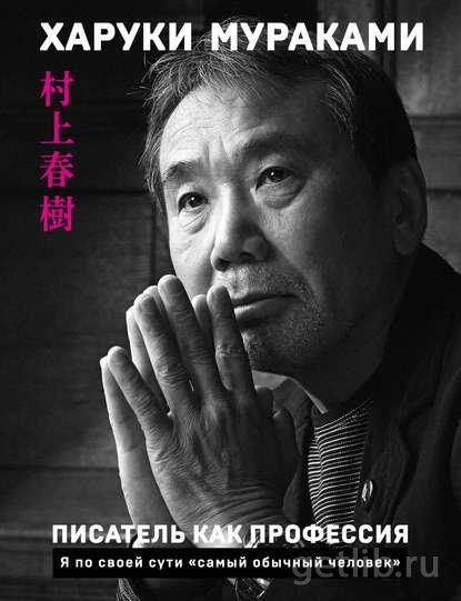 Книга Харуки Мураками - Писатель как профессия