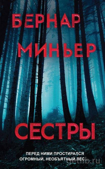 Книга Бернар Миньер - Сестры