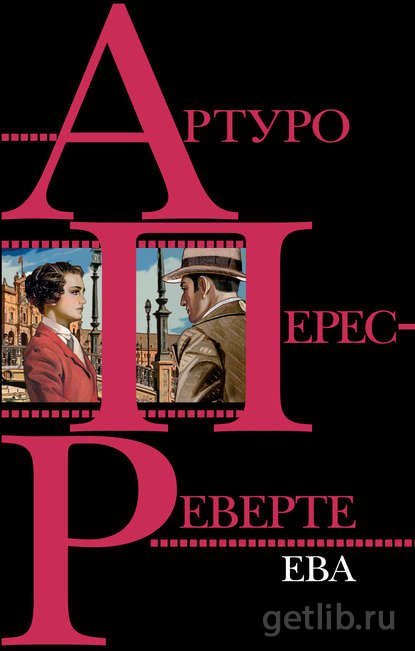 Книга Артуро Перес-Реверте - Ева