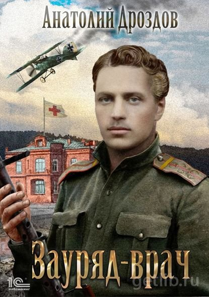 Книга Анатолий Дроздов - Зауряд-врач