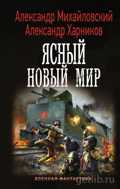 Книга Александр Михайловский, Александр Харников - Ясный новый мир